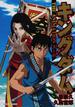 キングダムTHE ANIMATION王と剣(JUMP J BOOKS(ジャンプジェーブックス))