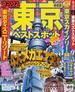 東京ベストスポット 2012最新版