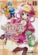 探偵オペラミルキィホームズonstage!(電撃C 2巻セット(電撃コミックス)