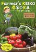 Farmer's KEIKO農家の食卓 パッと作れる野菜ごはん