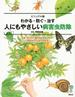 わかる・防ぐ・治す 人にもやさしい病害虫防除 ビジュアル版(今日から使えるシリーズ(実用))