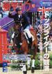 乗馬ライフ vol.225(2012−10) 特集トップライダーの競演−ロンドンオリンピック馬術競技・現地リポート