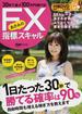 あさみのFX指標スキャル 30秒で最大100万円儲ける!