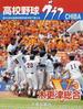 高校野球グラフCHIBA 2012 第94回全国高校野球選手権千葉大会の全記録