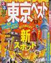 るるぶ東京ベスト '13