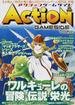 アクションゲームサイド VOL.01