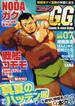 コミックG.G. No.07 ジーメン画報 (爆男COMICS)
