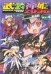 武装神姫2036 4 (DENGEKI COMICS)(電撃コミックス)