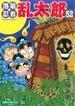 落第忍者乱太郎 52(朝日ソノラマコミックス)