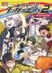 スーパーダンガンロンパ2さよなら絶望学園4コマKINGS(DNAメディアコミックス)