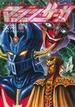 マジンサーガ 4 (KCDX)