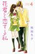 花君と恋する私 4 (講談社コミックス別冊フレンド)(別冊フレンドKC)