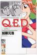 Q.E.D. 証明終了 43(月刊少年マガジンKC)