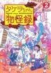 タケヲちゃん物怪録 2 (ゲッサン少年サンデーコミックススペシャル)(ゲッサン少年サンデーコミックス)