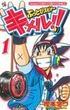 ぶっとびスピナーキメル!! 1 (コロコロコミックス)(コロコロコミックス)