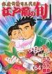 江戸前の旬 64 銀座柳寿司三代目 (NICHIBUN COMICS)