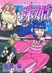 タイム・スリッパー珠姫 1 (NICHIBUN COMICS)