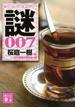 謎 スペシャル・ブレンド・ミステリー 007(講談社文庫)