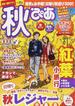 秋ぴあ 東海版 2012(ぴあMOOK中部)