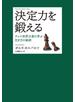 【期間限定価格】決定力を鍛える―チェス世界王者に学ぶ生き方の秘訣