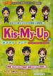 Kis‐My‐Up☆ まるごと1冊☆『キスマイの素顔』に超密着!!
