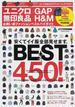 ユニクロ/GAP 無印良品/H&Mお買い得ファッションベストバイガイド 安くてイイ服BEST450!