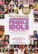 日本の女性アイドル 500 discs included!