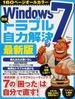 Windows7深刻トラブル自力解決 最新版 永久保存版