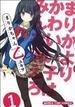 まりかちゃん乙(まんがタイムコミックス) (MANGA TIME COMICS) 3巻セット(まんがタイムコミックス)