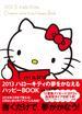 ハローキティの夢をかなえるハッピーBOOK 2013