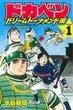 ドカベン ドリームトーナメント編(少年チャンピオン 34巻セット