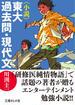 〈小説〉東大過去問・現代文(文庫ぎんが堂)