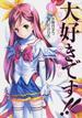 大好きです!!魔法天使こすもす 6 (角川コミックス・エース)(角川コミックス・エース)