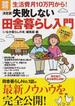 決定版失敗しない田舎暮らし入門 生活費月10万円から!