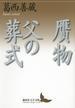 贋物・父の葬式(講談社文芸文庫)