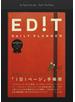 ED!T DAILY PLANNER 毎日をクリエイティブにする「1日1ページ」手帳術