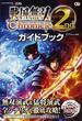 戦国無双Chronicle 2ndガイドブック
