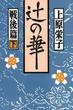 辻の華・戦後篇(下巻)