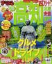 高知 四万十・足摺 安芸・室戸 '13