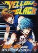 黄瀬×黒子YELLOW&BLACK 黄瀬×黒子onlyスペシャルアンソロジー (PIPIOコミックスAnthology)