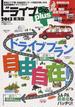 ドライブぴあplus 東海版 2013(ぴあMOOK中部)