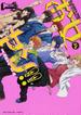 お女ヤン!!(魔法のiらんどコミックス) 12巻セット(魔法のiらんどコミックス)