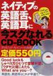 ネイティブの英語舌、英語耳に今スグなれるCD−BOOK