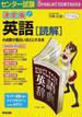 センター試験英語〈読解〉の点数が面白いほどとれる本 決定版