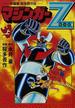 マジンガーZ(マンガショップシリーズ) 3巻セット