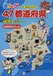 まんが47都道府県研究レポート 2 関東地方の巻