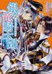 銀の竜騎士団 6 学園ウサギの内緒の潜入(角川ビーンズ文庫)