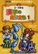 学年別漢字のなりたちの王様 3 3・4年生漢字の成り立ち 1