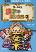 学年別漢字のなりたちの王様 4 3・4年生漢字の成り立ち 2