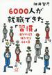6000人が就職できた「習慣」 自分の花を咲かせる64カ条(講談社+α文庫)